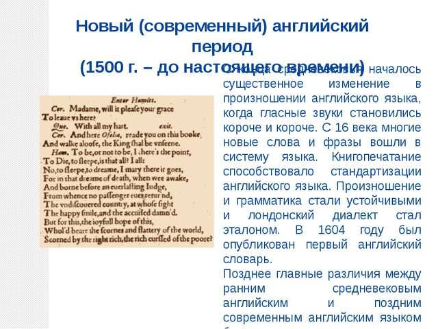Новый (современный) английский период (1500 г. – до настоящего времени) С кон...