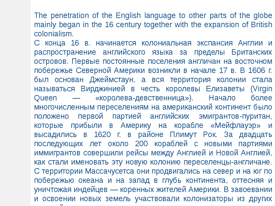 The penetration of the English language to other parts of the globe mainly be...