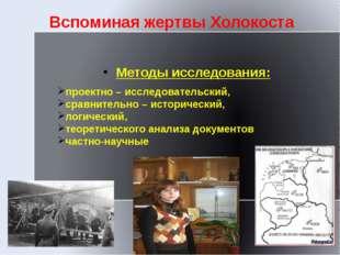 Вспоминая жертвы Холокоста Методы исследования: проектно – исследовательский,