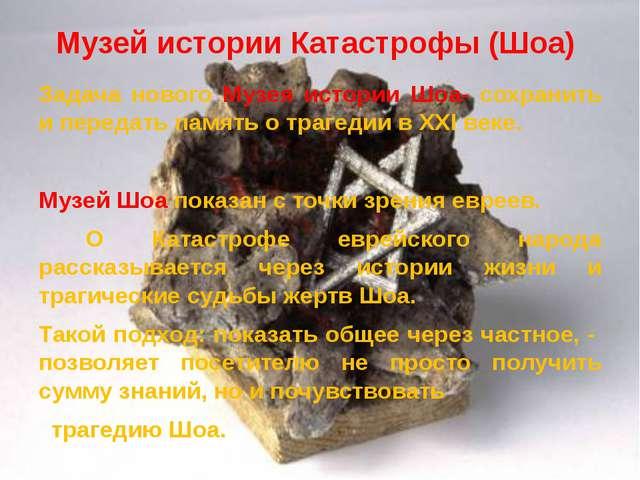 Музей истории Катастрофы (Шоа) Задача нового Музея истории Шоа- сохранить и п...