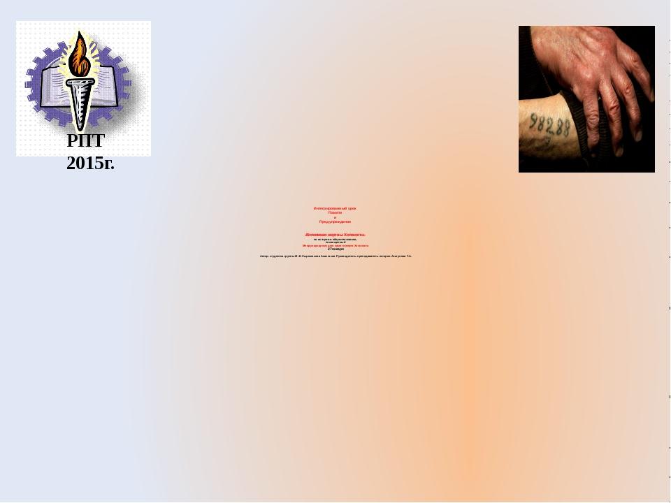 Интегрированный урок Памяти и Предупреждения «Вспоминая жертвы Холокоста» по...
