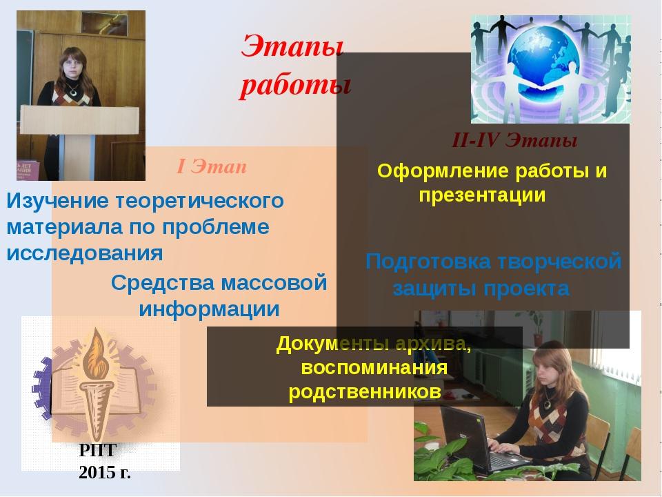 I Этап II-IV Этапы Этапы работы Средства массовой информации Документы архива...