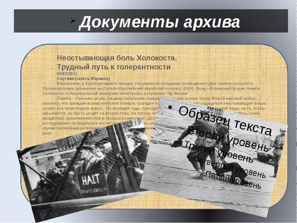Неостывающая боль Холокоста. Трудный путь к толерантности 02/02/2011 Спутник...