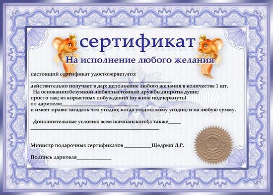 Шуточный сертификат на исполнения любого желания
