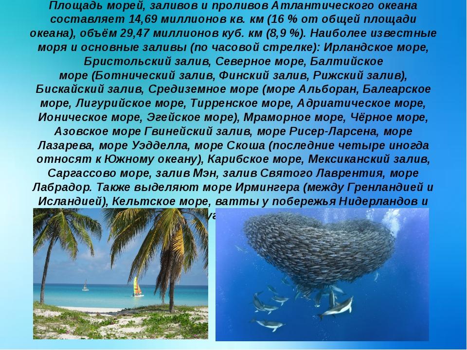 Площадь морей, заливов и проливов Атлантического океана составляет 14,69 милл...