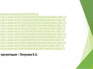 http://www.playcast.ru/uploads/2014/08/30/9672504.gif https://im3-tub-ru.yand