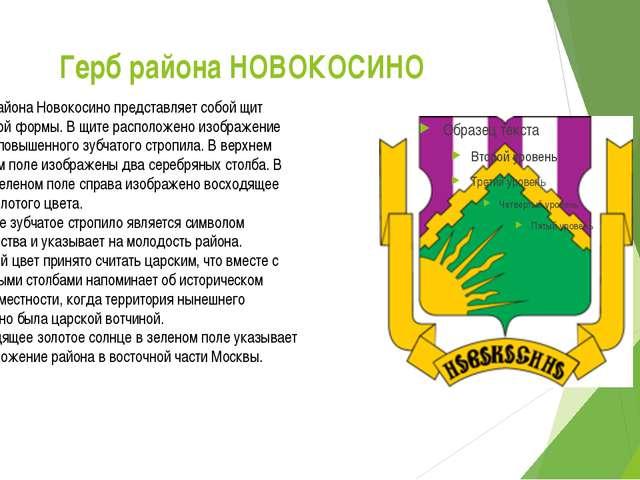 Герб района НОВОКОСИНО Герб района Новокосино представляет собой щит московск...