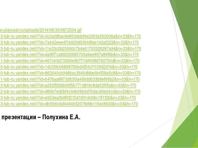 http://www.playcast.ru/uploads/2014/08/30/9672504.gif https://im3-tub-ru.yand...