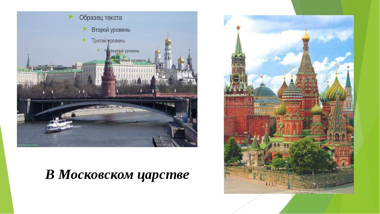 В Московском царстве