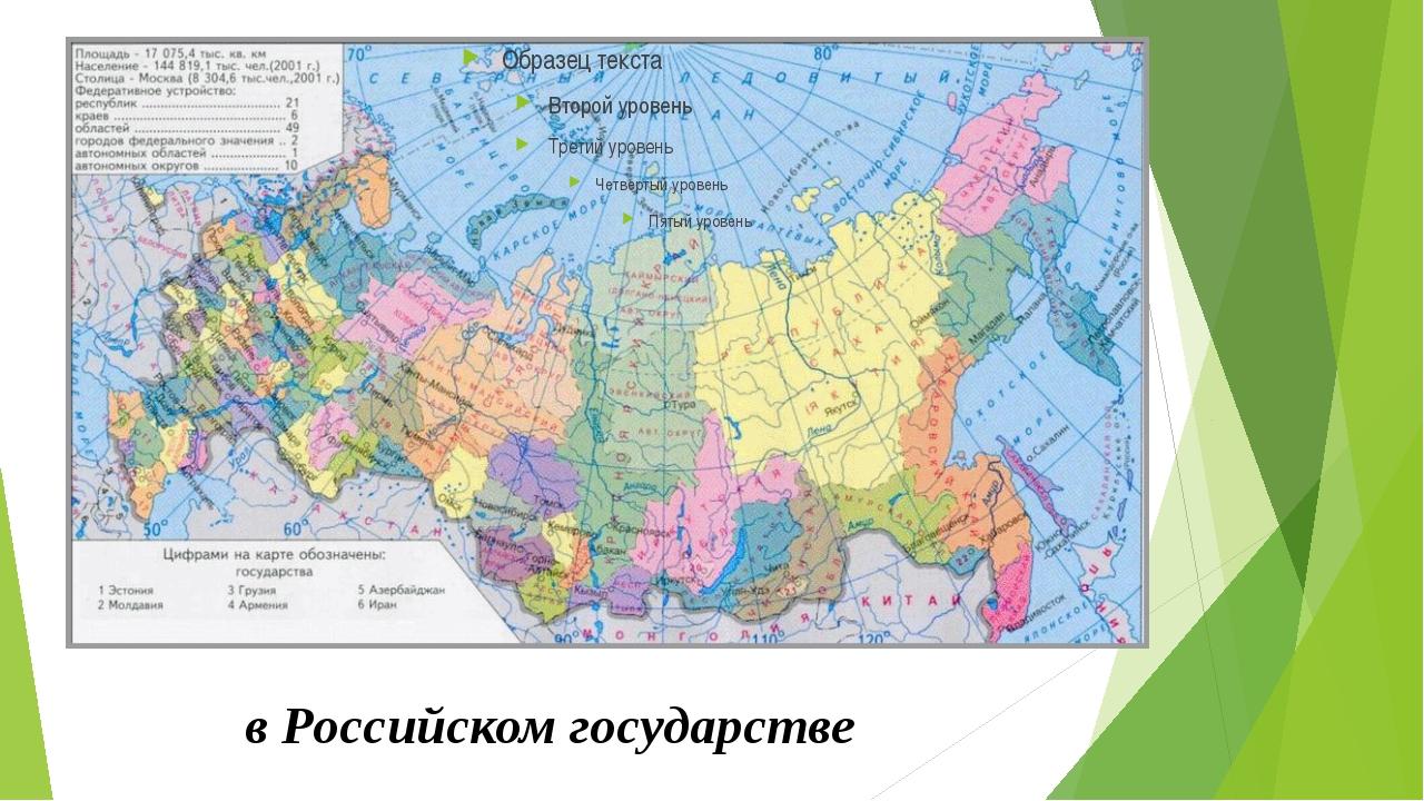 в Российском государстве