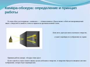 Камера-обскура: определение и принцип работы  Ка́мера-обску́ра(в переводе