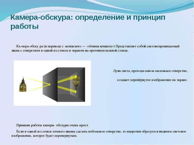 Камера-обскура: определение и принцип работы  Ка́мера-обску́ра(в переводе...