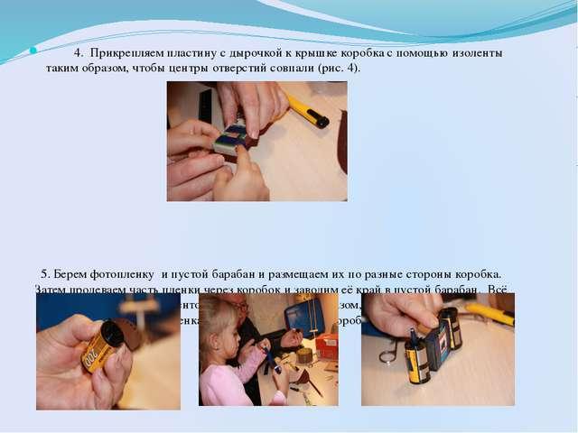 4. Прикрепляем пластину с дырочкой к крышке коробка с помощью изоленты таким...