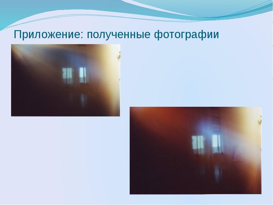 Приложение: полученные фотографии