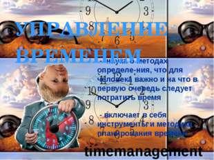 - наука о методах определе-ния, что для человека важно и на что в первую оче