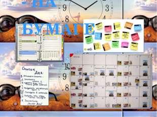 - НА БУМАГЕ Списки дел можно делать на бумаге, просто на листе или в блокноте