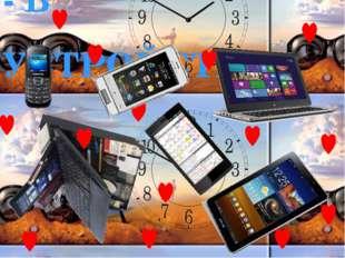 - В УСТРОЙСТВАХ Будь то: телефон, смартфон или планшет, ультрабук или компью