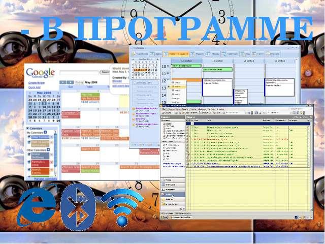 - В ПРОГРАММЕ Современные технологии также позволяют оформлять списки дел в р...