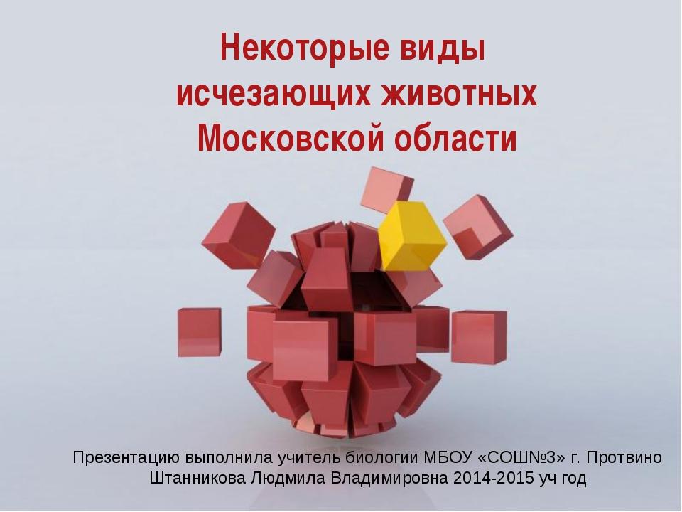 Некоторые виды исчезающих животных Московской области Презентацию выполнила у...