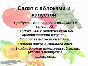 Салат с яблоками и капустой Продукты для салата с яблоками и капустой: 3 ябло