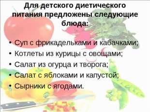 Для детского диетического питания предложены следующие блюда: Суп с фрикадель