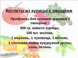 Котлеты из курицы с овощами Продукты для котлет куриных с овощами: 300 гр. м