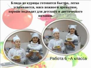 Блюда из курицы готовятся быстро, легко усваиваются, мясо нежное и ароматное,