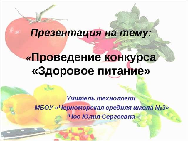 Презентация на тему: «Проведение конкурса «Здоровое питание» Учитель технолог...