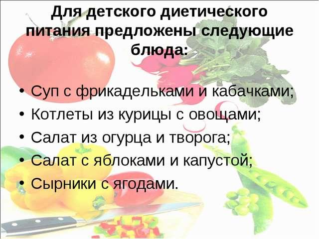 Для детского диетического питания предложены следующие блюда: Суп с фрикадель...