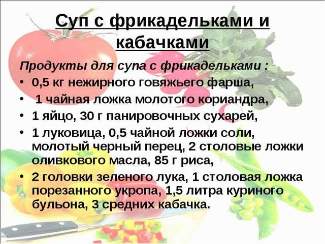 Суп с фрикадельками и кабачками Продукты для супа с фрикадельками: 0,5 кг не...