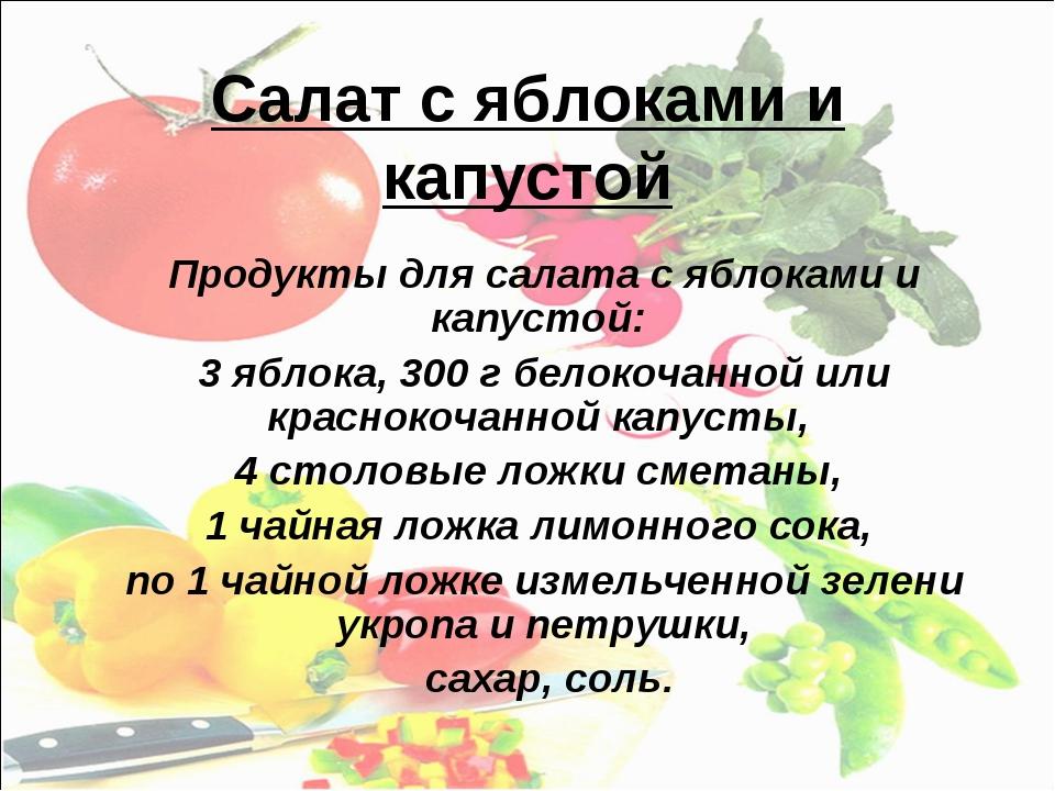 Салат с яблоками и капустой Продукты для салата с яблоками и капустой: 3 ябло...