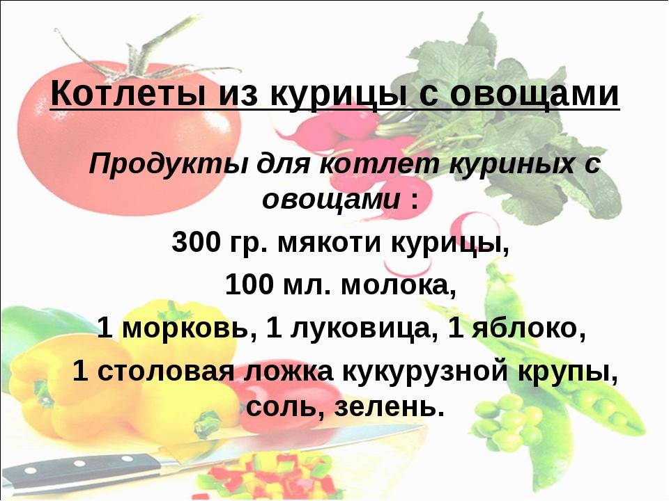 Котлеты из курицы с овощами Продукты для котлет куриных с овощами: 300 гр. м...