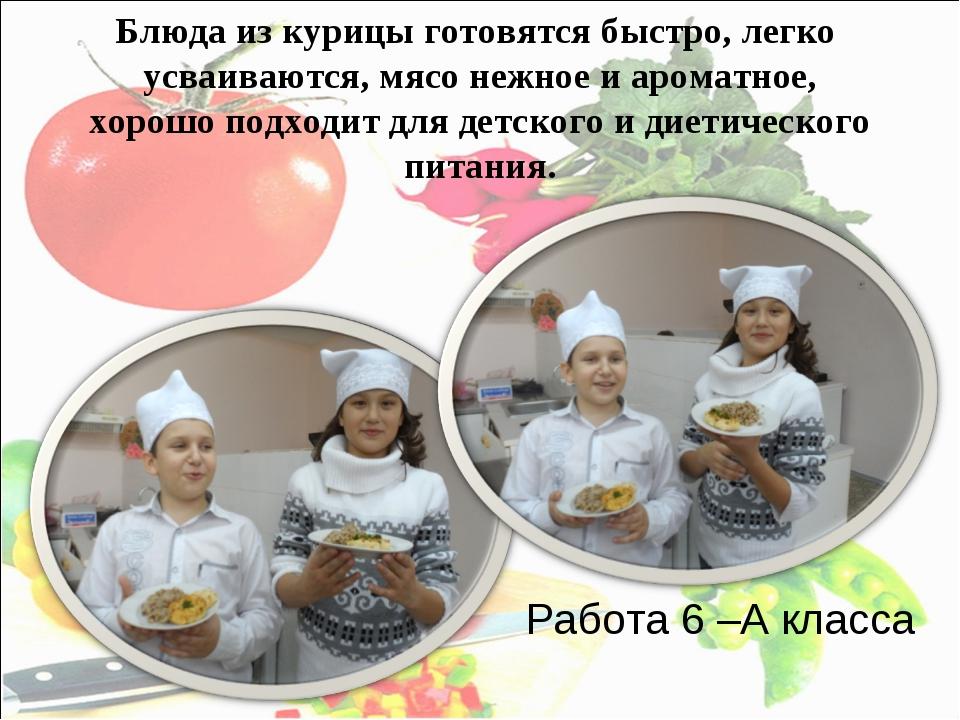 Блюда из курицы готовятся быстро, легко усваиваются, мясо нежное и ароматное,...