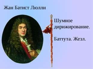 Знаменитые дирижеры мира Владимир Спиваков Герберт фон Караян Кирилл Карабиц