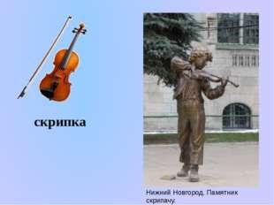 Нижний Новгород. Памятник скрипачу. скрипка Как называется инструмент? В како
