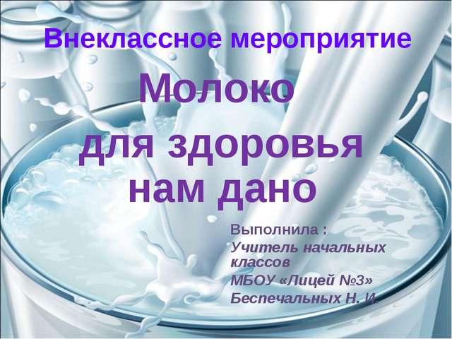 Внеклассное мероприятие Молоко для здоровья нам дано Выполнила : Учитель нача...