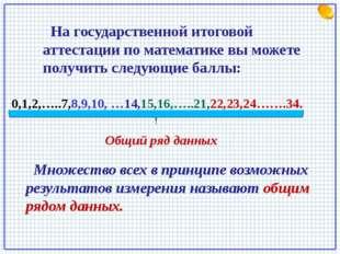 Варианта измерения – один из результатов этого измерения 3 3 2 4 3 2 2 1 Если