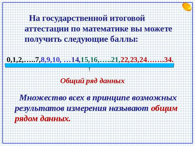 Варианта измерения – один из результатов этого измерения 3 3 2 4 3 2 2 1 Если...