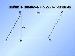 А В С D H 4м 8м