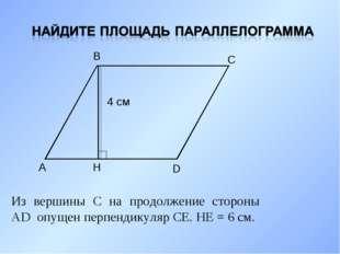 А В С D Н 4 см Из вершины С на продолжение стороны АD опущен перпендикуляр СE
