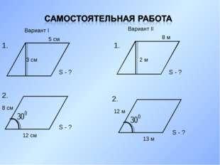 Вариант I Вариант II 1. 3 см 5 см S - ? 1. 2 м 8 м 2. 8 см 12 см 2. 12 м 13 м