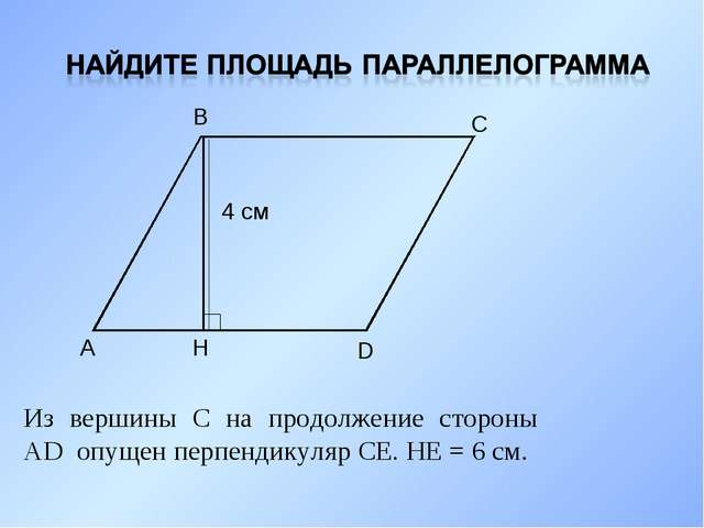 А В С D Н 4 см Из вершины С на продолжение стороны АD опущен перпендикуляр СE...