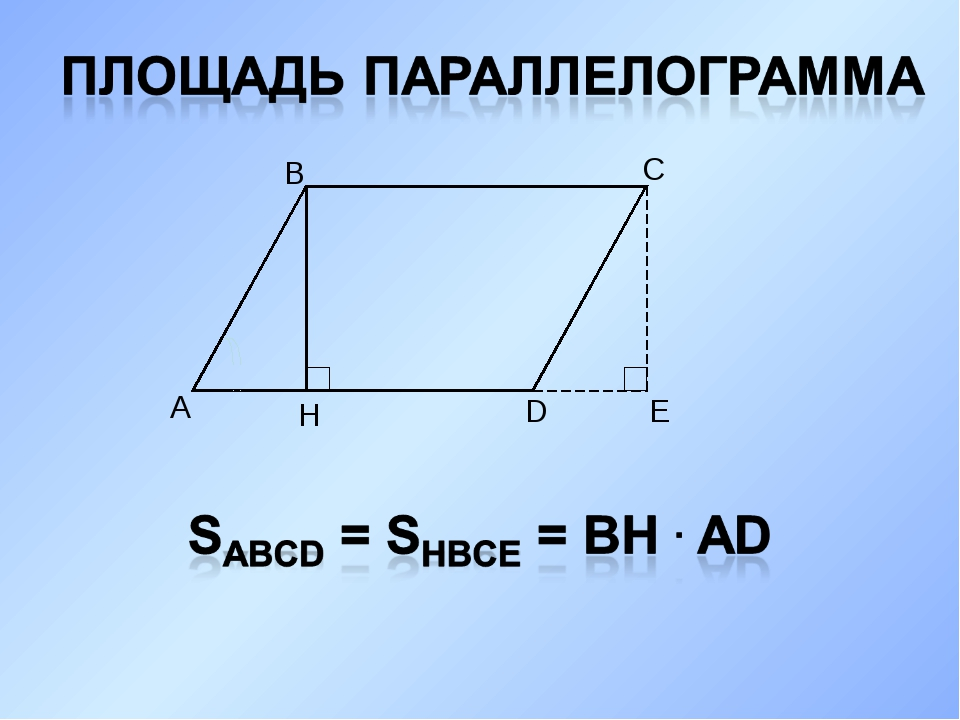А В С D Н Е