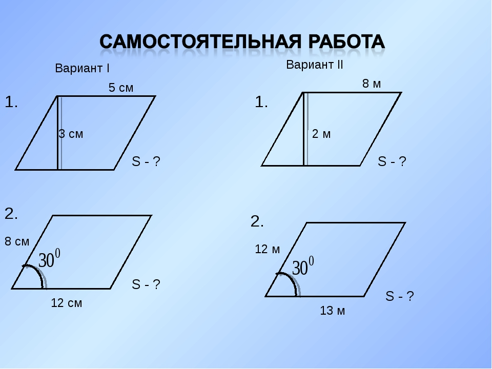 Вариант I Вариант II 1. 3 см 5 см S - ? 1. 2 м 8 м 2. 8 см 12 см 2. 12 м 13 м...