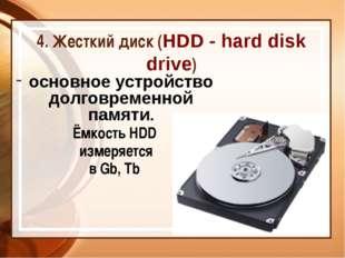 4. Жесткий диск (HDD - hard disk drive) основное устройство долговременной па