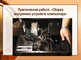 Практическая работа: «Сборка внутренних устройств компьютера»