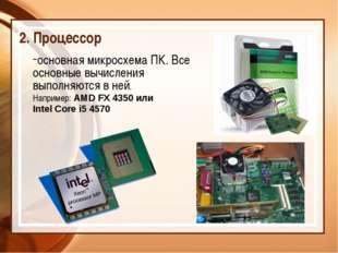 2. Процессор основная микросхема ПК. Все основные вычисления выполняются в не