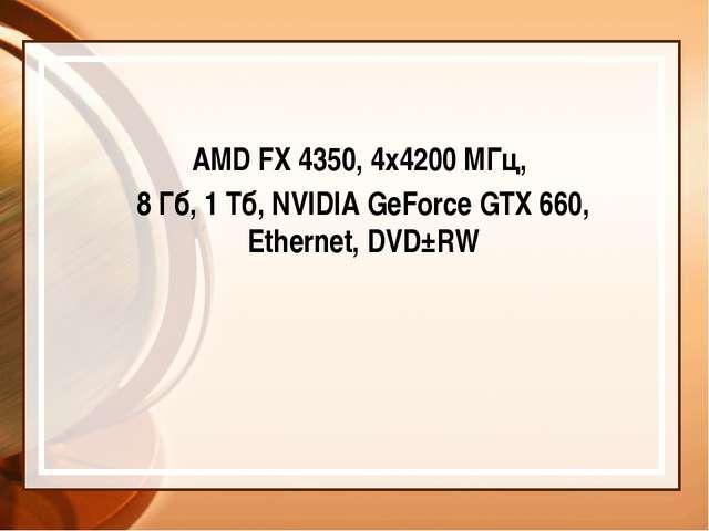 AMD FX 4350, 4x4200 МГц, 8 Гб, 1 Тб, NVIDIA GeForce GTX 660, Ethernet, DVD±RW