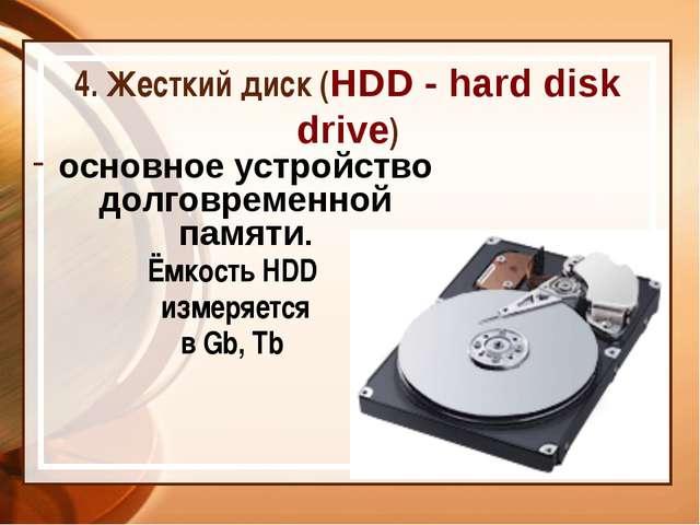 4. Жесткий диск (HDD - hard disk drive) основное устройство долговременной па...