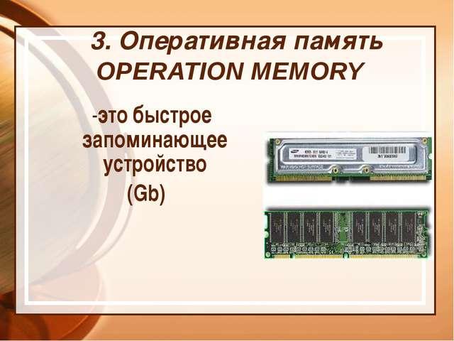 3. Оперативная память OPERATION MEMORY -это быстрое запоминающее устройство (...